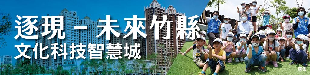 逐現–未來竹縣:文化科技智慧城