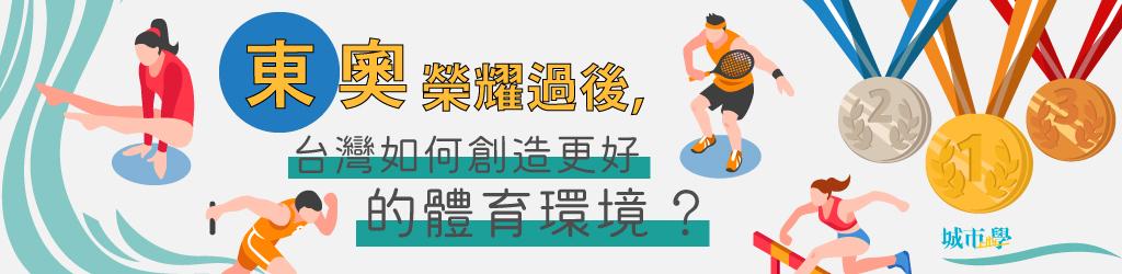 【東奧榮耀過後,台灣如何創造更好的體育環境?】
