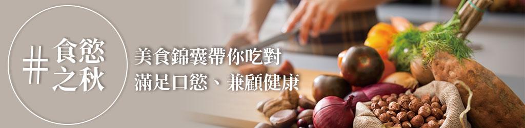 食慾之秋!美食錦囊帶你吃對,滿足口慾、兼顧健康