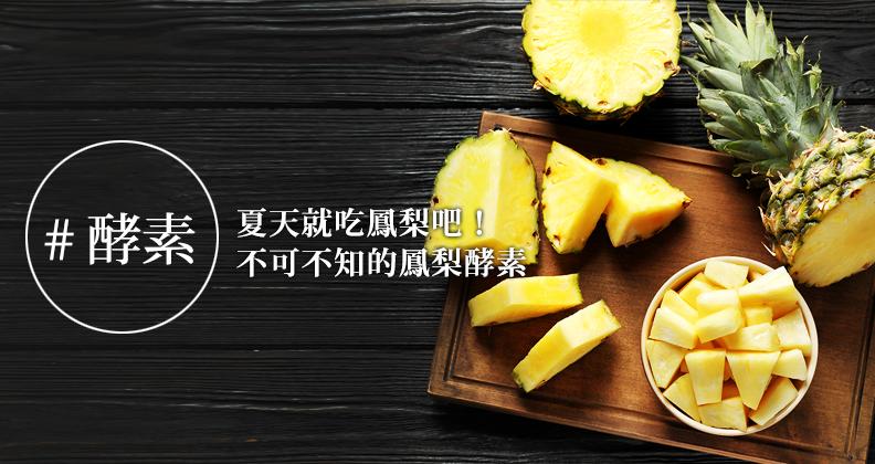 夏天就吃鳳梨吧!不可不知的鳳梨酵素