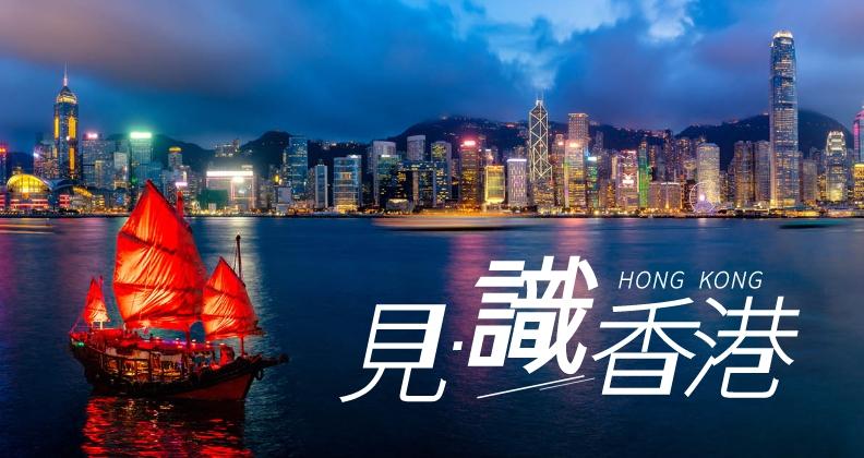 見・識香港
