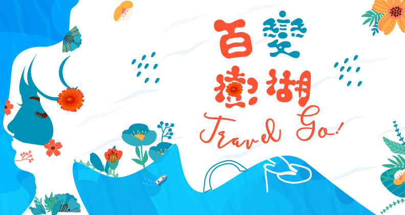 百變澎湖Travel Go!