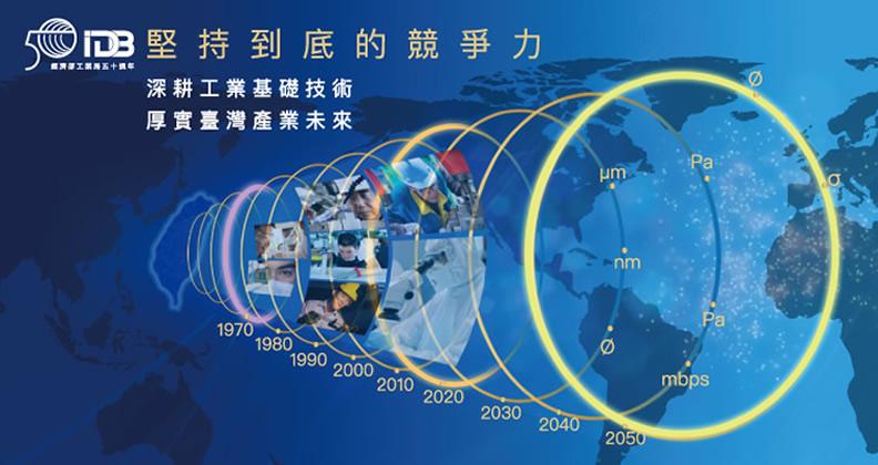 堅持到底的競爭力-深耕工業基礎 厚實臺灣產業未來