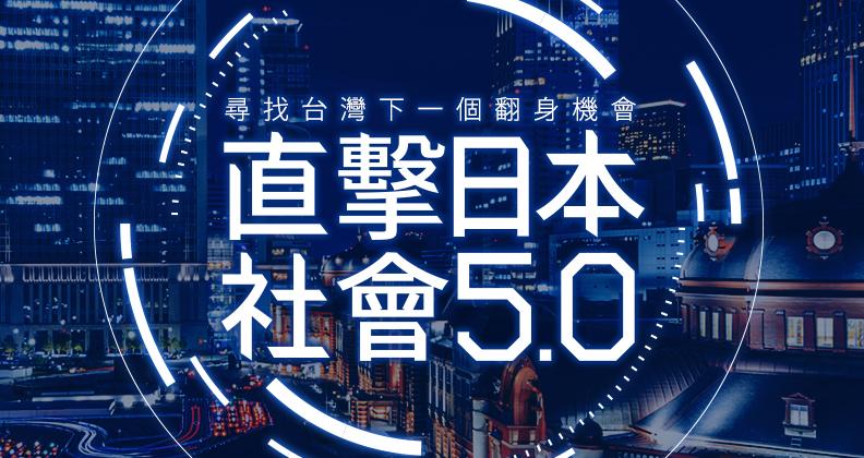 直擊日本社會5.0