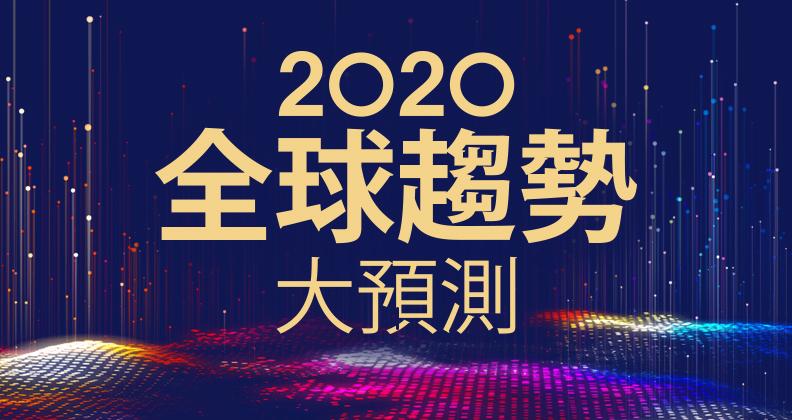 2020全球趨勢大預測
