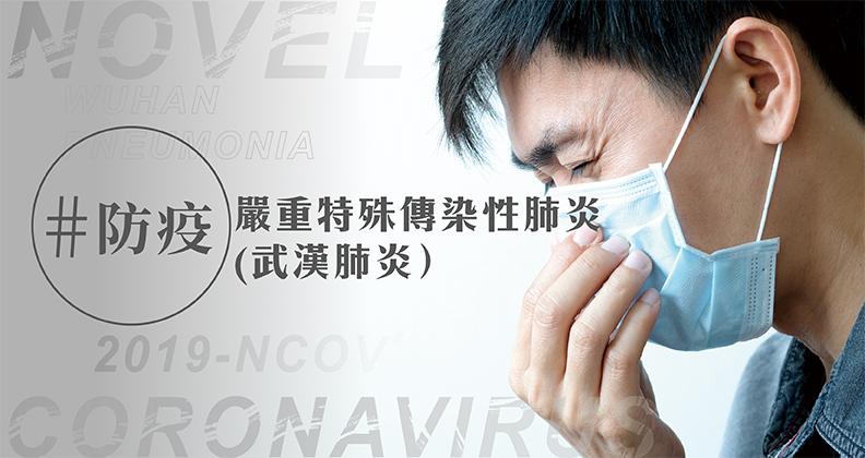 嚴重特殊傳染性肺炎/武漢肺炎:疫情消息、預防方法