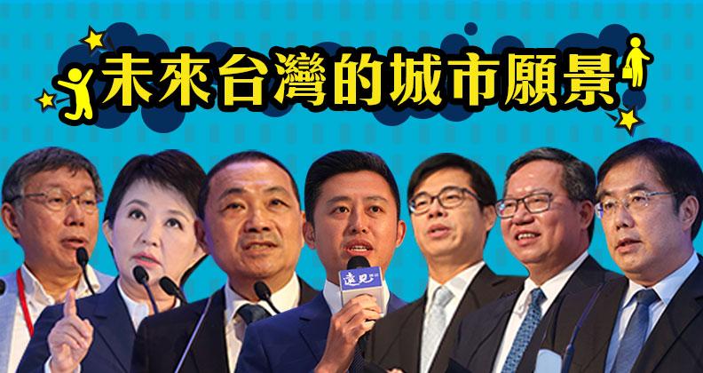 看見台灣城市的未來遠景