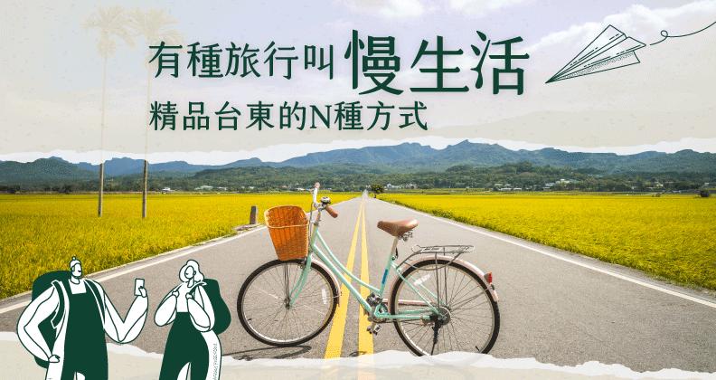 有種旅行叫慢生活 - 精品台東的N種方式
