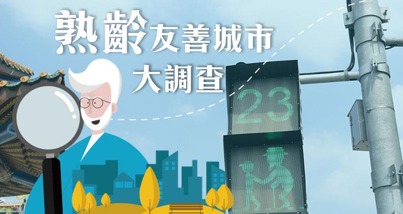 【熟齡友善城市大調查】