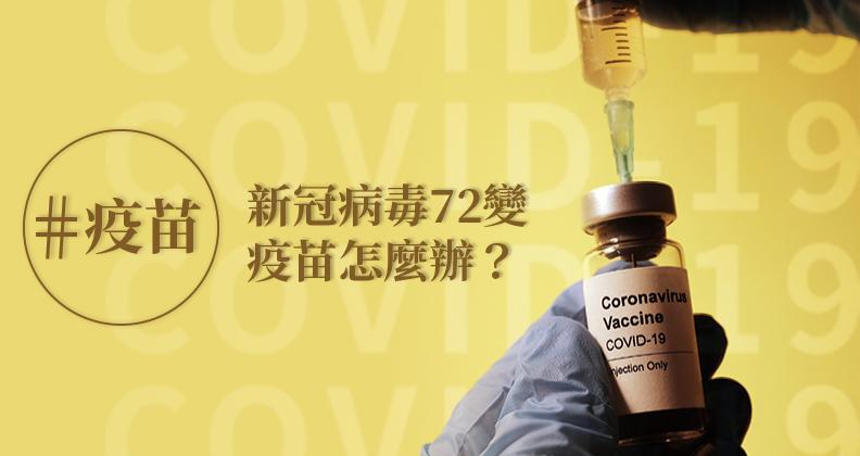 新冠病毒不斷變異,那疫苗呢?