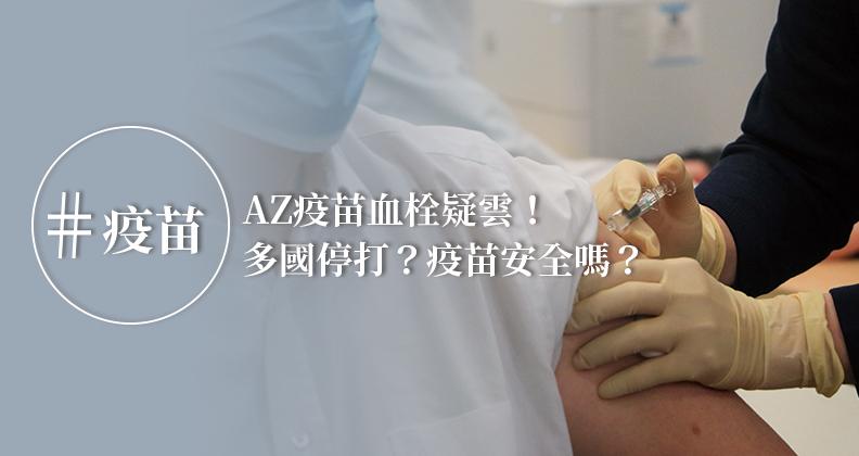 AZ疫苗血栓疑雲!多國停打?疫苗安全嗎?