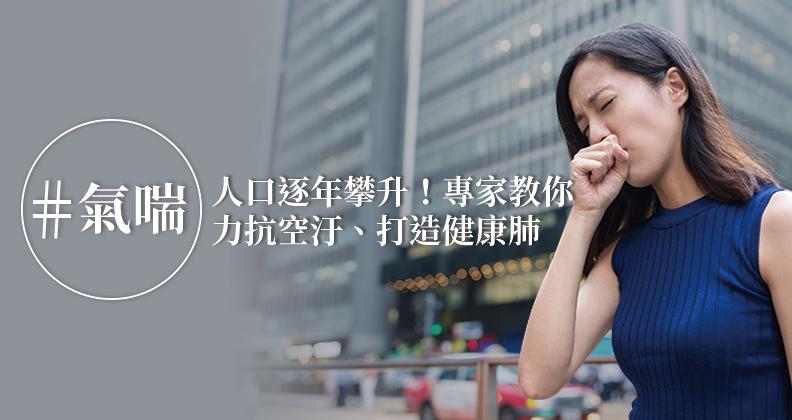 氣喘人口逐年攀升!專家教你力抗空汙、打造健康肺